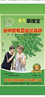 江苏省徐州市邳州市黄豆种子 大田用种 ≥98% ≥90% ≤12% 公司直供正宗毛豆种、