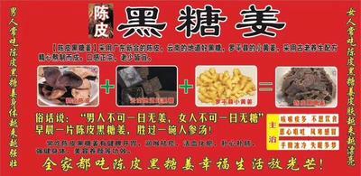 广东省广州市白云区小黄姜干姜片