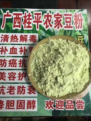 广东省广州市白云区黄豆粉