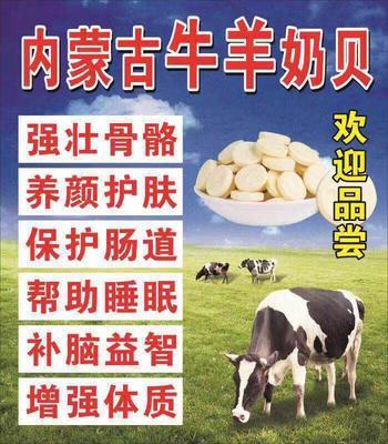 广东省广州市白云区牛奶 18-24个月 阴凉干燥处