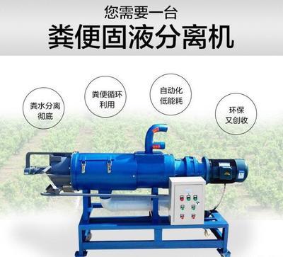 山东省济宁市任城区肥料脱水机 干湿分离机 猪牛粪便脱水处理设备
