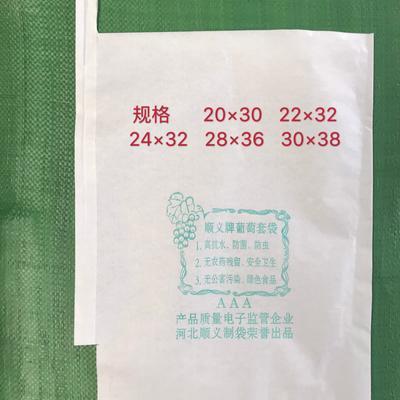 葡萄袋 纸袋
