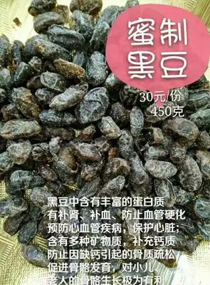 江西省新余市渝水区大黑豆