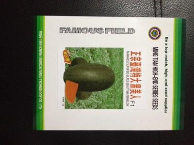 这是一张关于黑美人西瓜种子 三倍体杂交种 ≥97% 的产品图片
