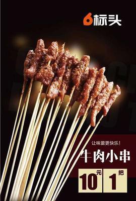 湖北省宜昌市西陵区牛肉串 生肉