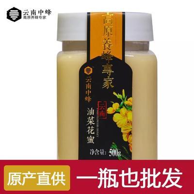 云南省昆明市呈贡区油菜蜜 油菜花蜂蜜