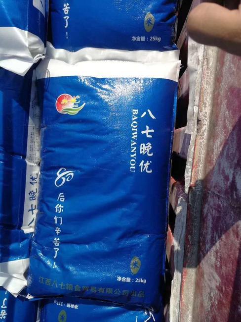 有机米 一等品 晚稻 籼米