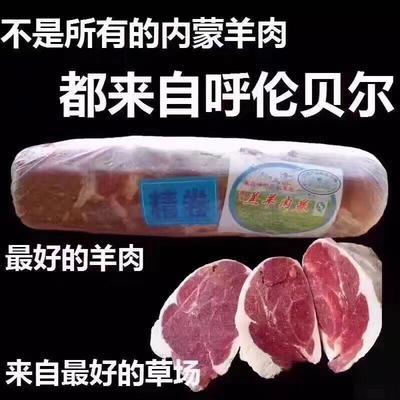 内蒙古自治区呼伦贝尔市满洲里市羊肉卷 生肉