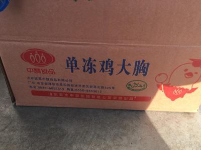 山东省潍坊市昌乐县鸡脯肉