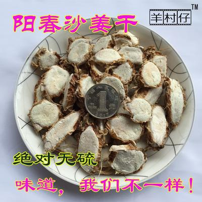 广东省阳江市阳春市小黄姜干姜片 24个月以上 袋装