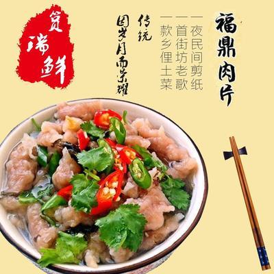福建省泉州市晋江市猪肉丸 正宗福鼎肉片