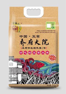 黑龙江省哈尔滨市五常市五常大米 一等品 粳米 早稻