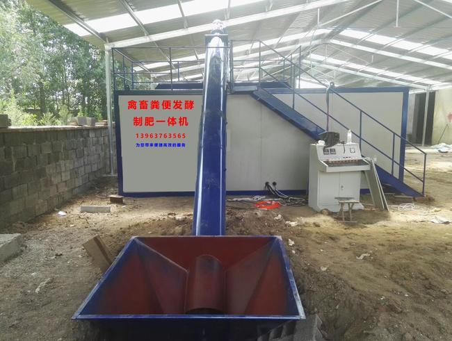 粪便发酵机 禽畜粪污环保处理设备