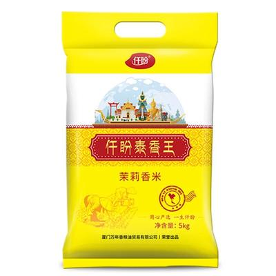 江西省赣州市兴国县泰国香米 二等品 籼米 中稻