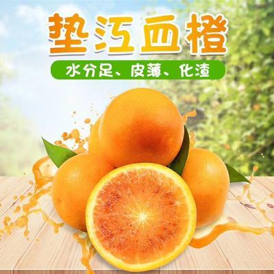 这是一张关于血橙 75 - 80mm 4-8两 的产品图片
