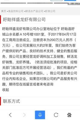江苏省淮安市盱眙县盱眙龙虾 国产 0.4斤/只以下