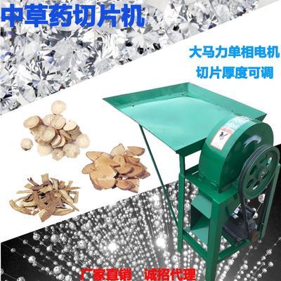 河南省郑州市荥阳市药材切片机