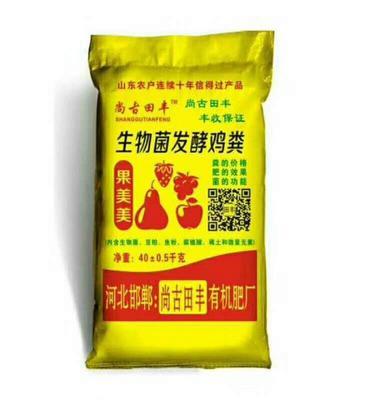 河北省邯郸市永年县有机肥 生物菌发酵鸡粪