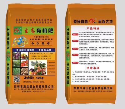 这是一张关于有机肥 生态有机肥的产品图片