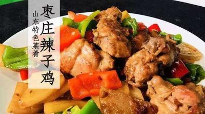 山东省枣庄市滕州市辣子鸡丁 1个月 枣庄滕州辣子鸡