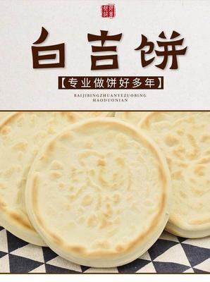山东省青岛市平度市速冻饼 2-3个月