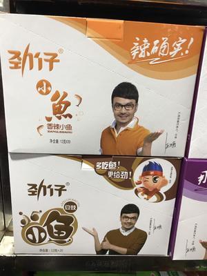 广东省广州市白云区辣鱼干 6-12个月