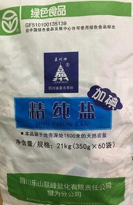 四川省宜宾市翠屏区绿色食品加碘精纯盐 精制盐
