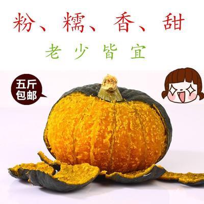 陕西省西安市临潼区贝贝南瓜 1斤以下