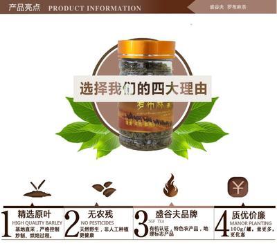 安徽省芜湖市弋江区新疆罗布麻茶 特级 罐装 老人茶,支持批零