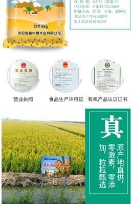 这是一张关于东北大米 一等品 粳米 晚稻 的产品图片
