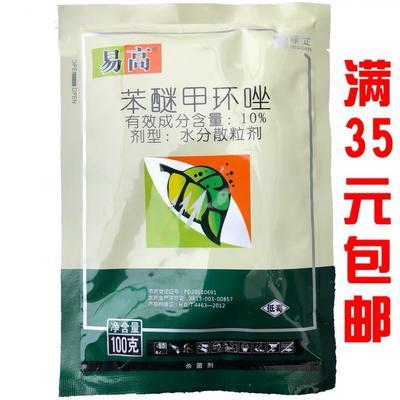 这是一张关于苯醚甲环唑 分散剂 袋装 低毒 的产品图片