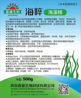 山东省青岛市莱西市其它农资 海粹 100%纯海藻