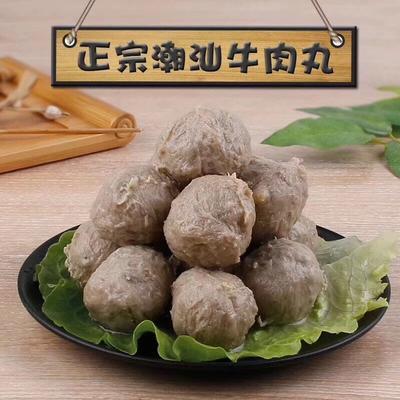 广东省汕尾市陆丰市牛肉丸