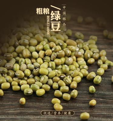 安徽省合肥市长丰县明绿豆 袋装 1等品