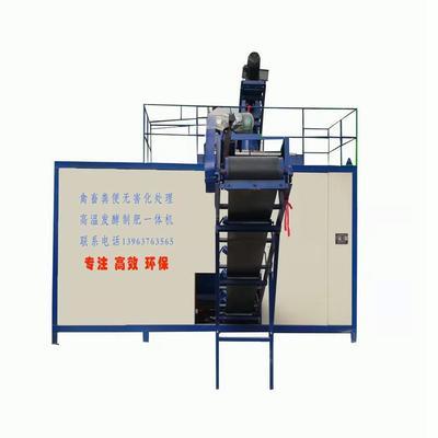 山东省潍坊市安丘市禽畜粪污处理设备 牛粪环保处理成套设备