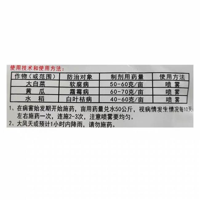 氯溴异氰尿酸 可溶性粉剂 袋装 低毒