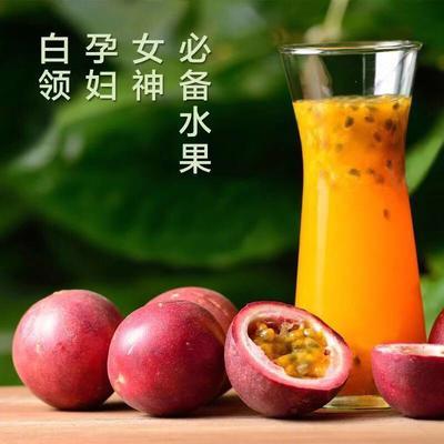 江苏省南京市六合区黄金百香果种子