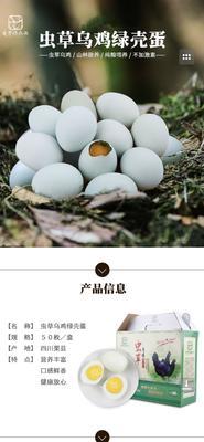 四川省达州市渠县绿壳鸡蛋 箱装 食用 虫草乌鸡绿壳蛋