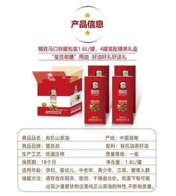 湖南省永州市冷水滩区有机山茶油
