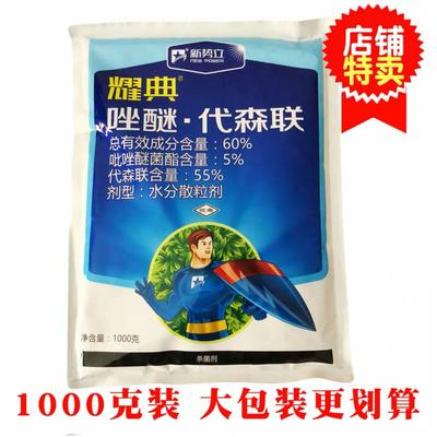 这是一张关于唑醚代森联 分散剂 袋装 低毒 的产品图片