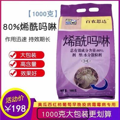 这是一张关于烯酰吗啉 分散剂 袋装 低毒 的产品图片