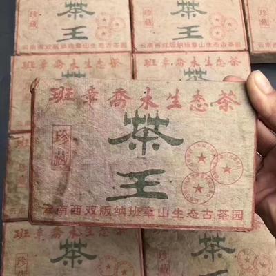 福建省泉州市安溪县普洱乔木茶 一级 散装