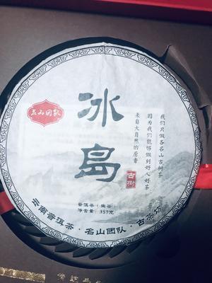 云南省临沧市云县古树普洱茶 特级 礼盒装
