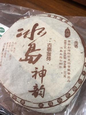 福建省泉州市安溪县冰岛古树茶 一级 袋装