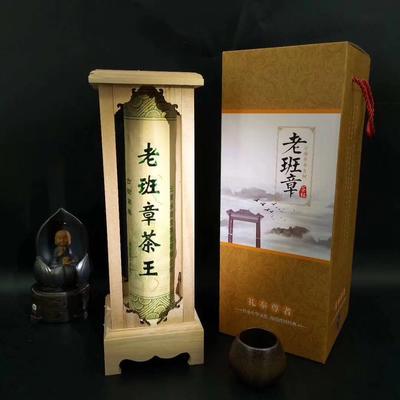 福建省泉州市安溪县老班章普洱茶 一级 礼盒装