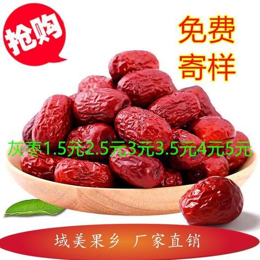 灰枣 1.5元2.5元3元4元 厂家一手货源 各类品种红枣