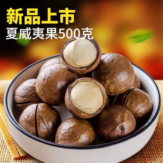 澳洲夏威夷果500g净含量新货奶油味坚果零食干果散装送开口器