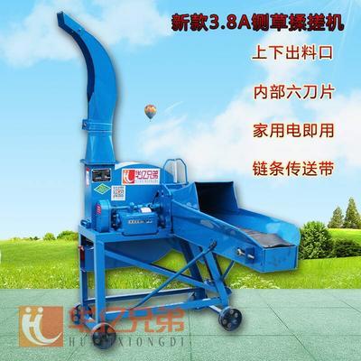 华亿兄弟3.8吨新款铡草机自动进料干湿通用