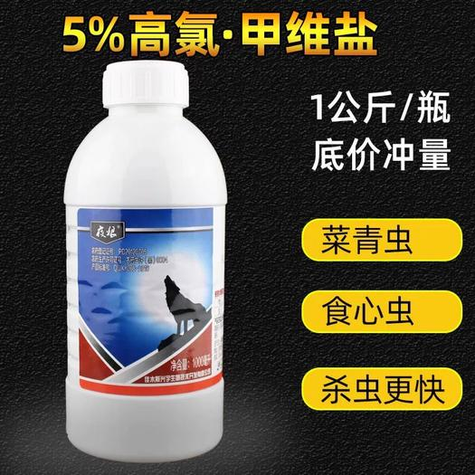 5%甲维盐+高效氯氟氰菊酯 果树食心虫钻心虫专用农药杀虫剂