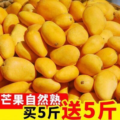 小台芒 海南小台农芒果 10斤装 特价全场包邮